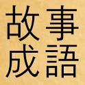 수능대비 고사성어, 한자성어, 사자성어 icon