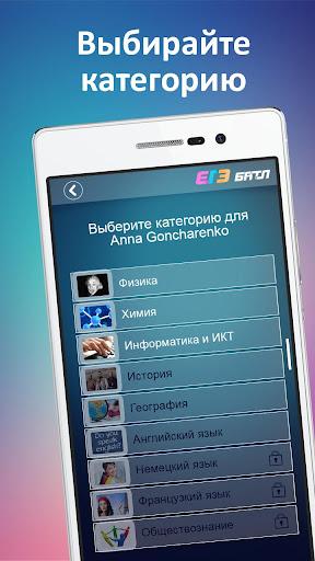 u0415u0413u042d u0411u0430u0442u043b 5.5.0 screenshots 4
