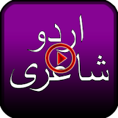 Urdu Poetry & Shayari Videos