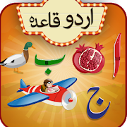 Kids Urdu Qaida: Alphabets Learning App Offline