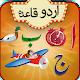 Download Kids Urdu Qaida: Alphabets Learning App Offline For PC Windows and Mac