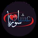 دردشة عشاق سوريا - شات سوريا - شات عربي icon