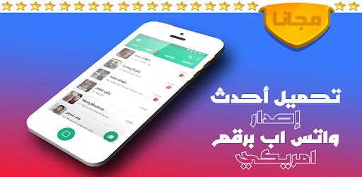 فعل الواتس برقم أمريكي 2018 app (apk) free download for Android/PC/Windows screenshot