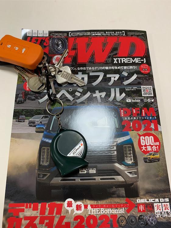 デリカD:5 CV5Wの密会,レッツゴー4WD,ホーンキーホルダー,雑誌掲載,半顔に関するカスタム&メンテナンスの投稿画像3枚目