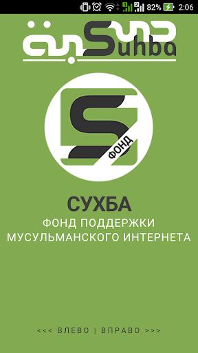 Фонд Сухба