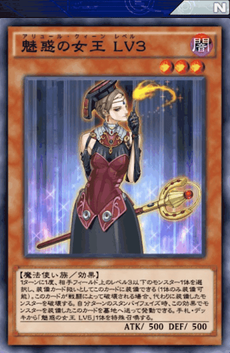 魅惑の女王Lv3
