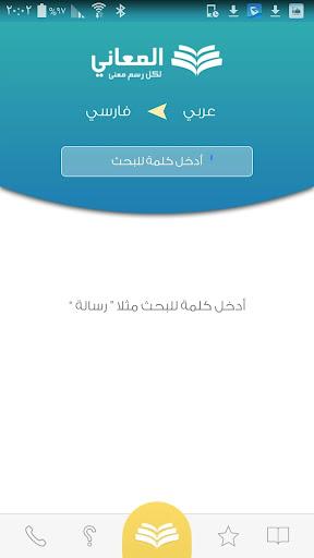 معجم المعاني عربي فارسي screenshot 2