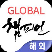 유진투자증권 Global챔피언