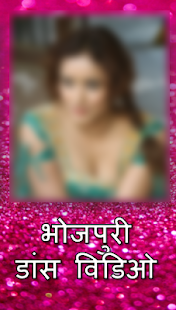 Bhojpuri Video Song HD App - náhled