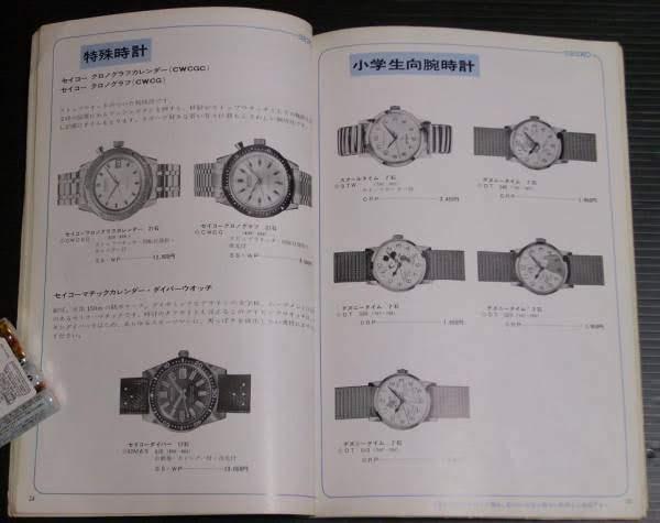 Seiko 1966 Catalog Pages