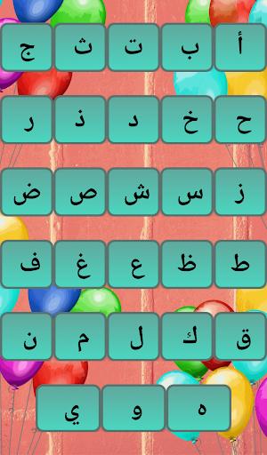 Arabic Speech Trainer (AST) 1.0 screenshots 3