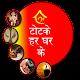 Totke Har Ghar Ke (app)