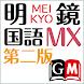 明鏡国語辞典MX第二版 (大修館書店)(国語辞書) - Androidアプリ