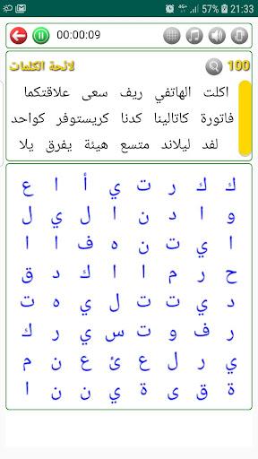 Arabic Word Search البحث عن الكلمات screenshot 3