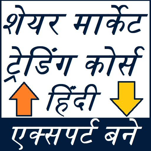 शेयर मार्केट ट्रेडिंग गाइड - फुल कोर्स हिंदी