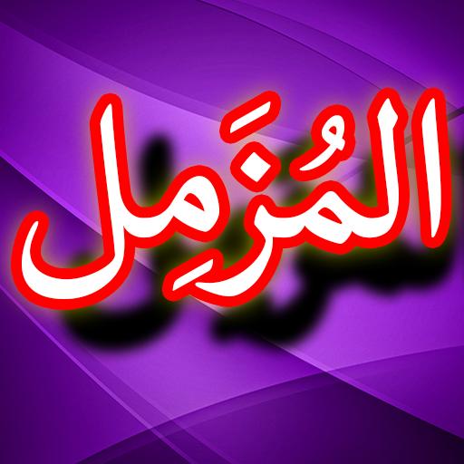 Surah Muzammil + Urdu (Offline)