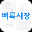 구인구직, 부동산, 지역 생활정보 - 벼룩시장. icon