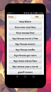 Download ঈদের নামাযের নিয়ম ও মাসলা - Eid Namaz For PC Windows and Mac apk screenshot 14