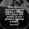 мудрые мысли и высказывания - фразы мудрости icon