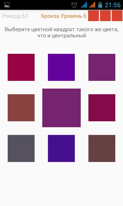 Скриншот Color4All - игра подбери цвет