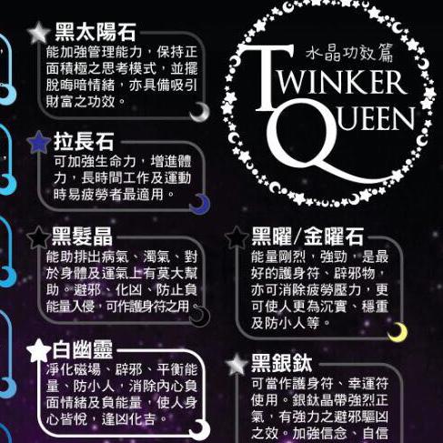Twinker_Queen