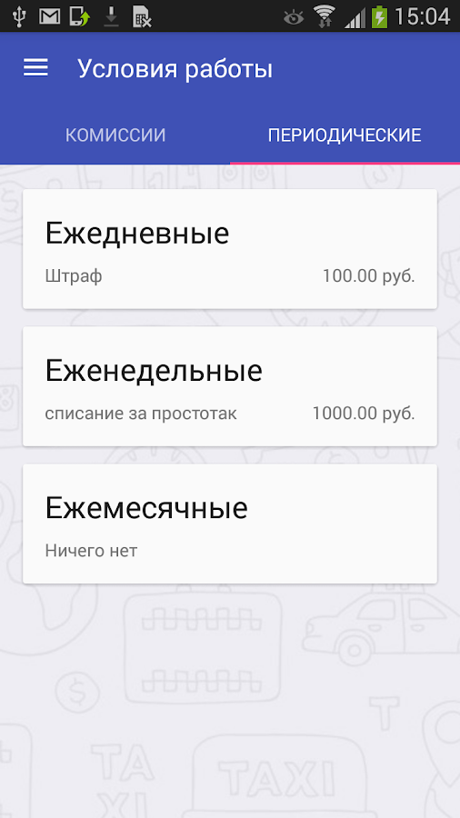 Таксиграция- screenshot