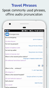 Hebrew Dictionary - English Hebrew Translator- screenshot thumbnail