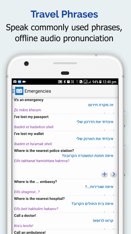 Hebrew Dictionary - English Hebrew Translator- screenshot