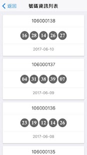 臺灣彩券分析-今彩539,大樂透,六合彩,威力彩,數據統計分析,單雙,大小,總和,尾數,頭數,尾數 ...