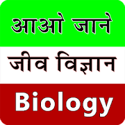 Biology in hindi