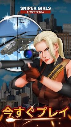 スナイパーガールズ - 3D Gun Shooting FPS Gameのおすすめ画像2