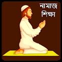 নামাজ শিক্ষা : Namaz Guide icon