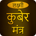 Lakshmi Kubera Mantra With Audio icon