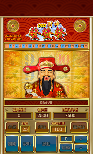 777 Slot 財神發發發 1.4 screenshots 8