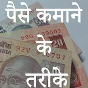 Download App पैसे कमाने के तरीके