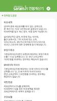 Screenshot of 연봉계산기 – 실 수령액 계산기 취업 사람인