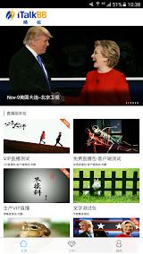 蜻蜓TV App-Download APK (com italktv dftv) free for PC