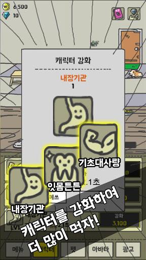 식신키우기 poster