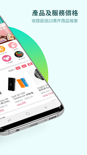 App Price香港格價網 APK for Windows Phone