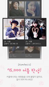 만남 1위 소개팅 - 커플레시피 (애인 채팅 데이팅) screenshot 3
