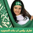 تعارف واتس اب بنات السعوديه icon