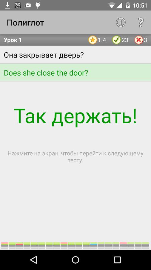 Полиглот Английский язык. Lite - screenshot