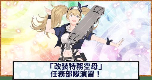 「改装特務空母」任務部隊演習!