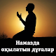 Download Намазда оқылатын дұғалар For PC Windows and Mac