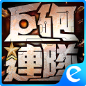 巨砲連隊 icon