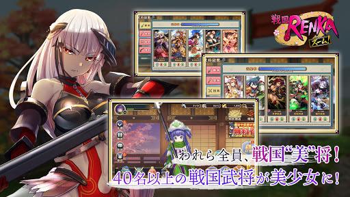 戦国RENKA ズーム! androidhappy screenshots 2