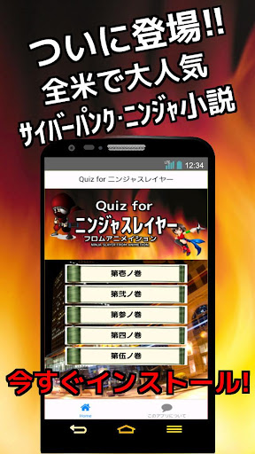 Quiz for ニンジャスレイヤー~忍者ゲーム~