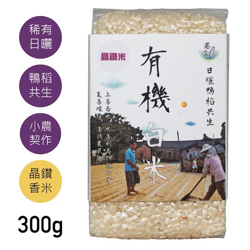 若水米日曬鴨稻共生有機晶鑽香米300g