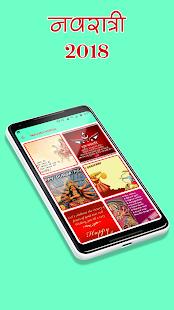 Download Navratri 2018 - नवरात्रि की शुभकामनाएं For PC Windows and Mac apk screenshot 4