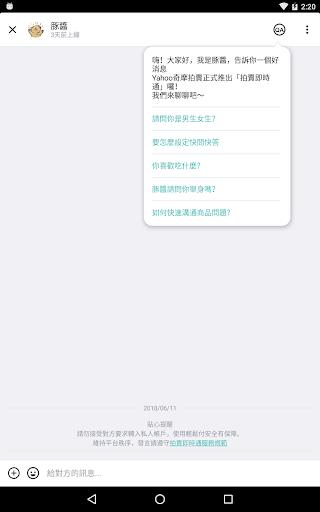 Yahoou5947u6469u62cdu8ce3 - u520au767bu514du8cbb u5b89u5fc3u8cfcu7269 6.4.0 Screenshots 10